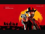 Red Dead Redemption 2 Хороший, плохой, злой, патлатый