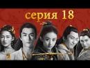 Lunas Hunters Легенда о принцессе шпионке Princess Agents 18 58