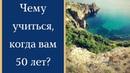 🌍 Влог Андрея Ховратова Фридайвинг в Севастополе 2 день