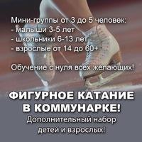Клуб Фигурного-Катания