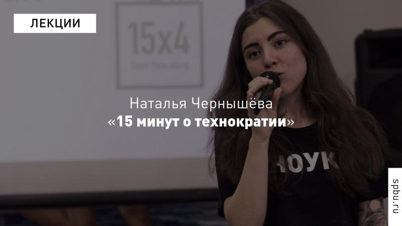 Наталья Чернышёва «15 минут о технократии»