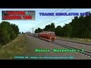 Trainz Simulator 2012 = Вольск Михайлово v 2