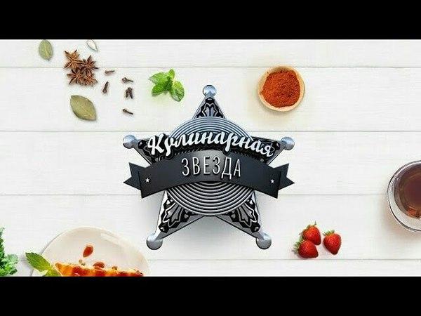 Заставка кулинарного шоу «Кулинарная звезда» (14.09.2014 - 28.08.2015)
