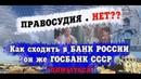ПРАВОСУДИЯ НЕТ Как сходить в БАНК РОССИИ он же ГОСБАНК СССР помыться