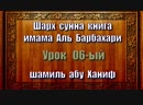 06 Шарх сунна книга имама Аль Барбахари Шамиль абу Ханиф