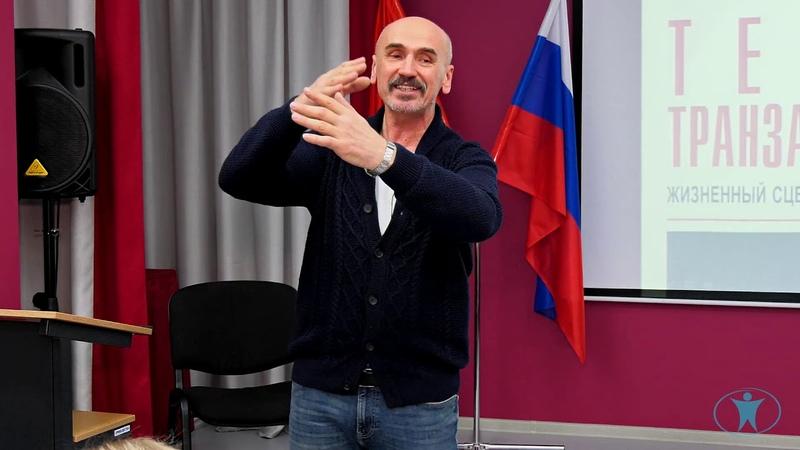 Техники транзактного анализа Василий Пузиков