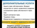 Адвокат по семейному, жилищному и трудовому праву в Москве. Полную информацию вы сможете посмотреть на моей стене