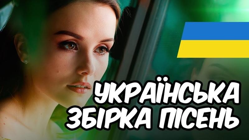 Такі пісні потрібно слухати! Українські Пісні - Збірка Чудових Пісень (Українська Музика 2019)