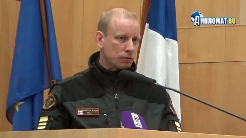 Встреча с финляндской Пограничной охраной, Таможней и Полицией