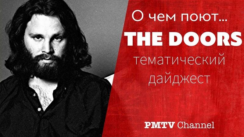 О чем поют... The Doors