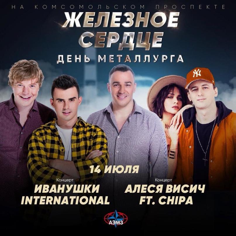Алеся Висич | Москва