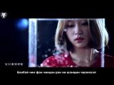 [КАРАОКЕ] EXID - CREAM (Chinese Ver.) рус. суб./рус. саб.
