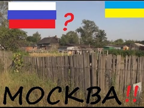Украинское и российское село. Есть ли разница | Глухие села 2018