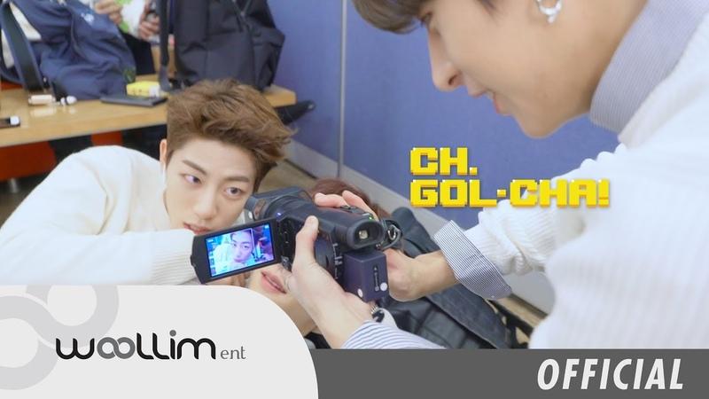 """골든차일드(Golden Child) """"CH.GOL-CHA!"""" Ep.6"""