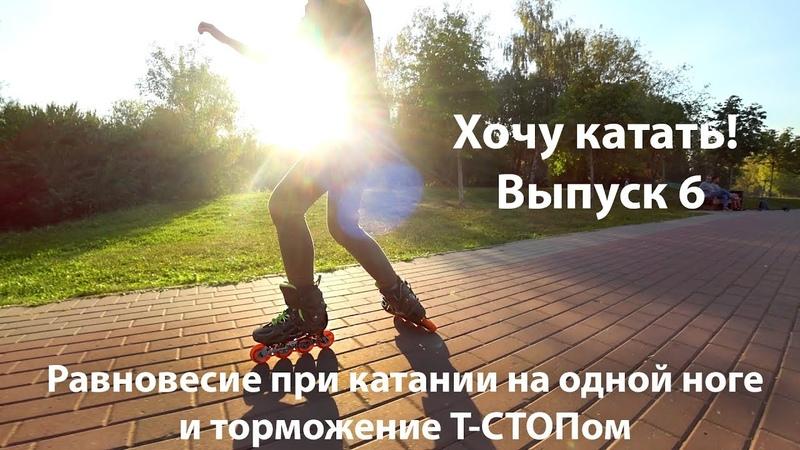 Хочу катать! Выпуск 6: равновесие при катании на одной ноге и торможение Т-СТОПом