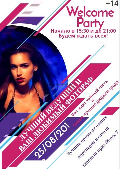 Афиша Улан-Удэ Welcome party 25 августа