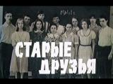 ★ Из ф. Старые друзья - Ленинградские белые ночи