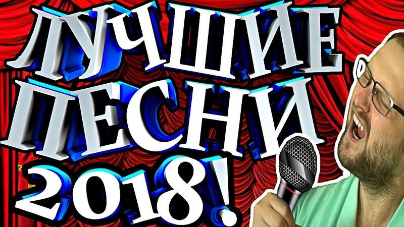 ЛУЧШИЕ ПЕСНИ 2018! ☛ СМЕШНЫЕ МОМЕНТЫ С KUPLINOV PLAY