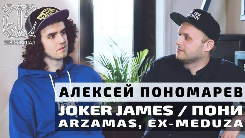 Алексей Пономарев (Joker James / ПОНИ / Arzamas / экс-Медуза) - О протестной музыке и либеральных СМИ / ТЫСЛЫШАЛ