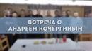 Андрей Николаевич Кочергин - православная община, воспитание детей, путь к Богу / Ортодокс LIFE