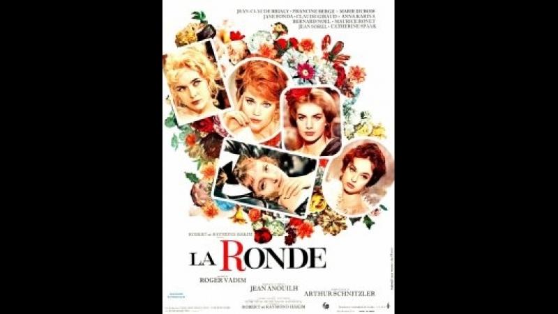 Карусель любви (La ronde) 1964 Франция, Италия