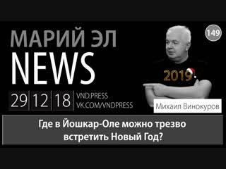 Михаил Винокуров: Марий Эл News #149