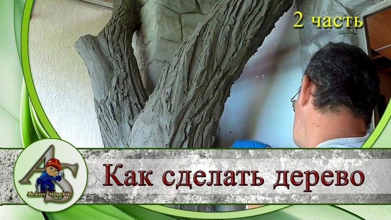 Как сделать дерево своими руками. Имитация коры дерева из архитектурного бетона. Часть 2