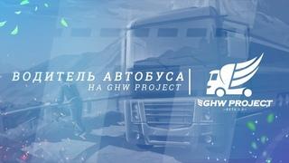 Водитель автобуса. GHW Project. SA - MP.