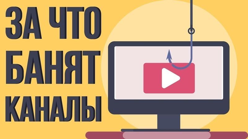 Бан канала на YouTube в 2019 году. За что дают страйк и бан на Ютубе