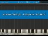 Максим Свобода - Воздух на сигареты (Пример игры на фортепиано) Песни на ТНТ