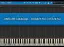 Максим Свобода - Воздух на сигареты Пример игры на фортепиано Песни на ТНТ