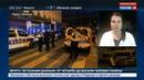 Новости на Россия 24 • Напавший на парижан неизвестный выкрикивал исламистские лозунги