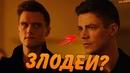 БАРРИ И РАЛЬФ ВСТАЛИ НА СТОРОНУ ЗЛА! ОБЗОР 13 СЕРИИ 5 СЕЗОНА The Flash!