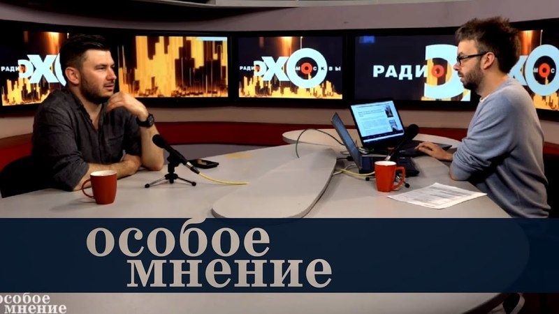Особое мнение / Дмитрий Глуховский 16.05.18