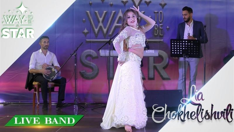 Way to be a STAR ☆ Ukraine ★2018★ Live Band ⊰⊱ Lia Chokhelishvili