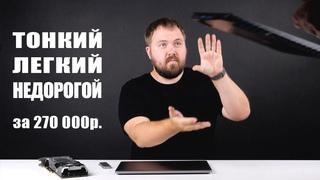 Недорогой и легкий ноутбук с GeForce GTX 1080
