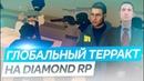 ЛИДЕРЫ В ЗАЛОЖНИКАХ БОЛЬШОЙ ТЕРРАКТ В ГТА САМП DIAMOND RP RADIANT