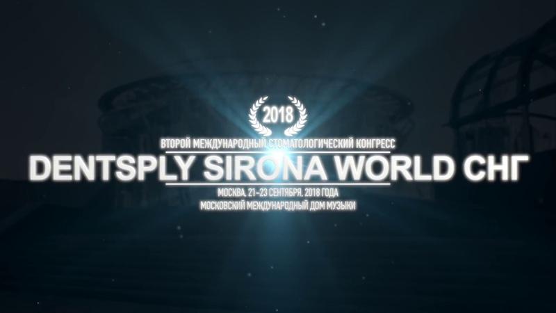 Приглашение на Dentsply Sirona World 2018 от Диал-Дент!