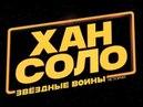 Смотреть фильм Хан Соло Звёздные Войны Истории полностью 2018 ссылка в описание