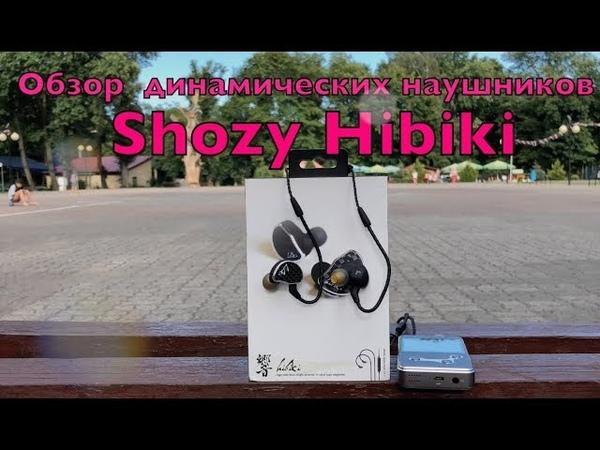 Обзор динамических наушников Shozy Hibiki - в царстве правильного звука!