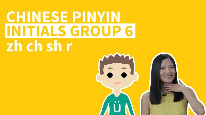 Learn Chinese Pinyin Lesson - How to Pronounce Chinese Pinyin Initials zh ch sh r