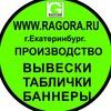 "Рекламно-производственная фирма ""Рагора"""