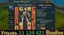 Goddess Primal Chaos Bloodline 11kk Полный обзор c комментариями