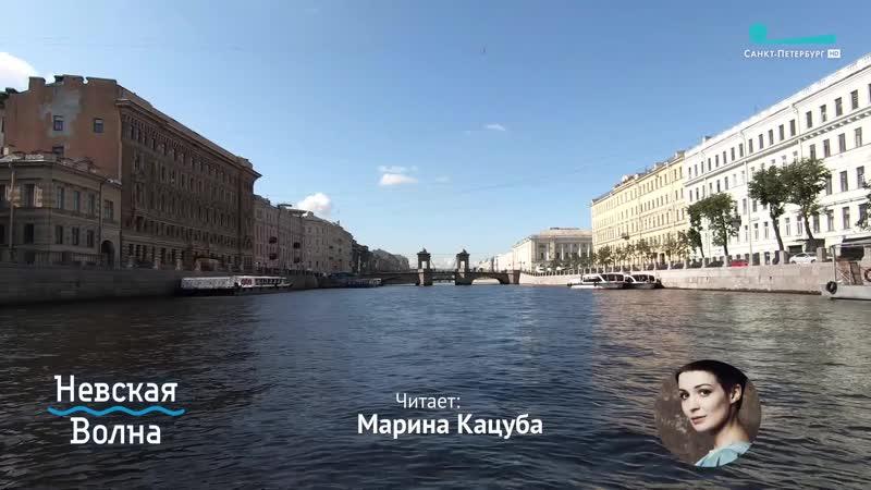 «Невская волна». Телепьеса. Стихи «Ленинградский ливень» читает автор Марина Кацуба.