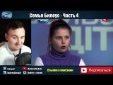 CheAnD TV - Андрей Чехменок Мать нахамила ВЕДУЩЕМУ и покинула ПРОЕКТ