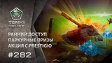 ТАНКИ ОНЛАЙН Видеоблог №282