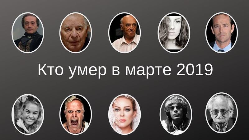 Кто умер в марте 2019
