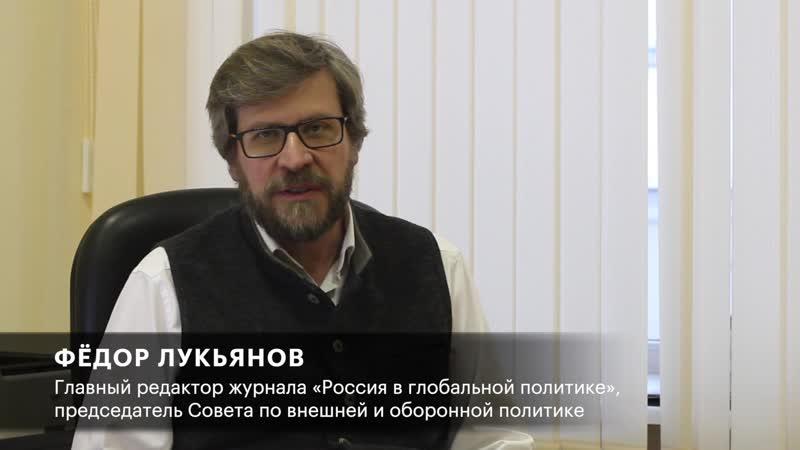 Фёдор Лукьянов о книге «Страх. Трамп в Белом доме».