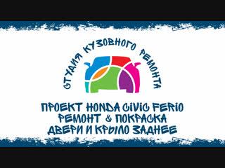 Кузовной ремонт Новосибирск. Honda Civic Ferio. SKR154