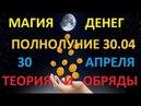 ЭЗОТЕРИКА ПОЛНОЛУНИЕ 30 АПРЕЛЯ - ОБРЯД НА ЖЕЛАНИЕ - МАГИЯ ДЕНЕГ и БОГАТСТВА
